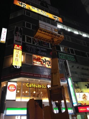 東京都渋谷区宇田川町壁面看板工事2