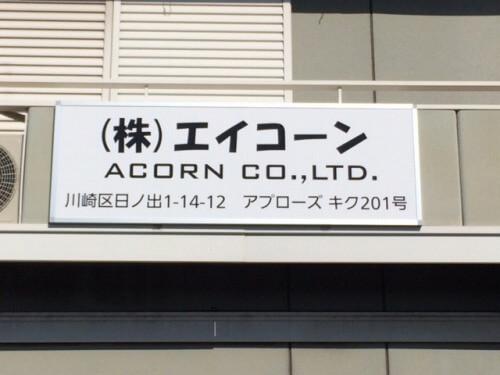 ベランダの看板と表札~神奈川県川崎市