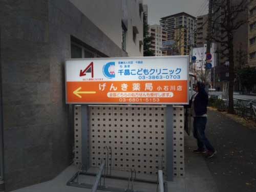 薬局の壁面電飾看板~東京都文京区