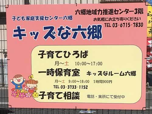 柵に取り付ける壁面看板~東京都大田区