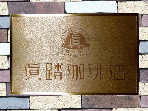 真鍮エッチング加工の看板