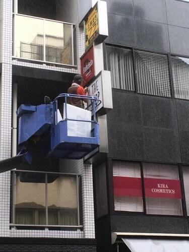 袖看板を高所作業車で施工
