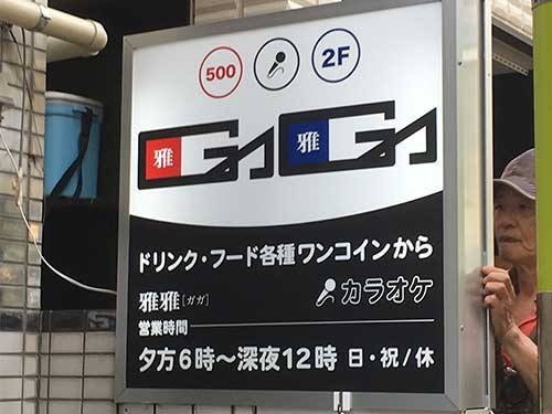 電飾スタンド看板~東京都大田区蒲田