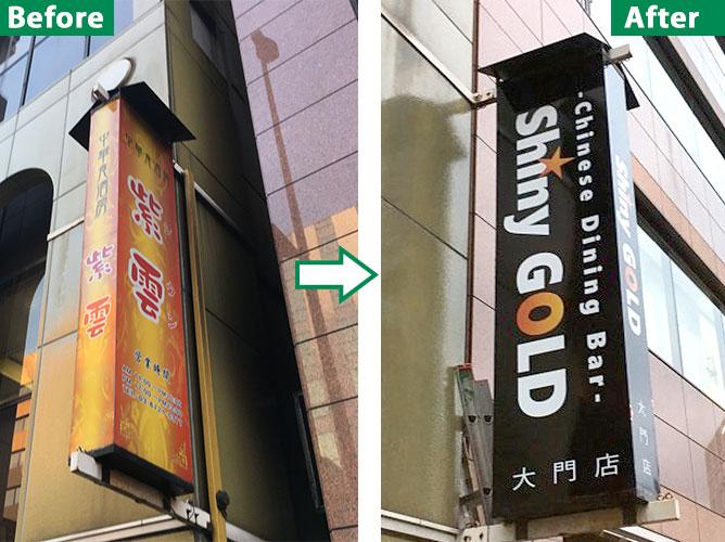 袖看板等看板リニューアル~東京都港区大門