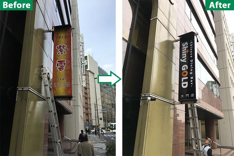 袖看板等看板リニューアル~東京都港区大門2
