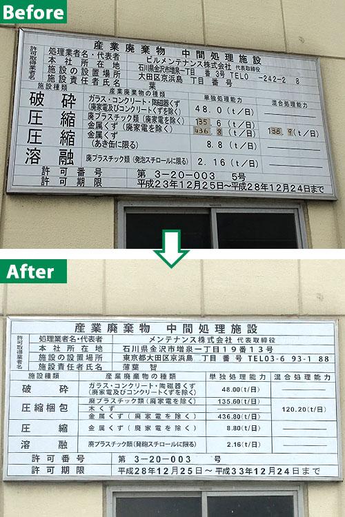 >産業廃棄物中間処理施設看板リニューアル~東京都大田区京浜島