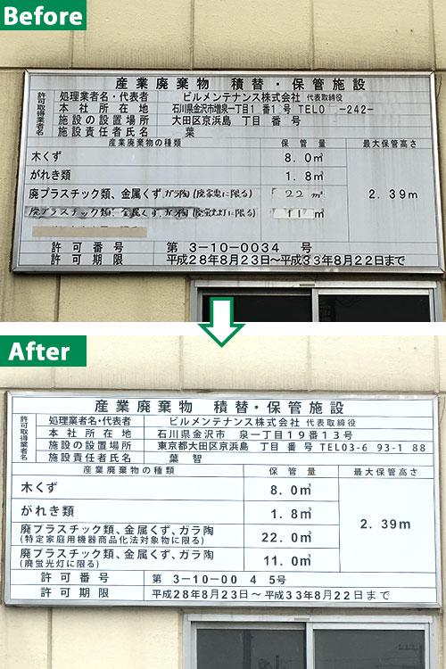 >産業廃棄物保管場所看板リニューアル~東京都大田区京浜島