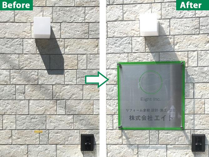 ステンレス表札+飾りビス~神奈川県川崎市
