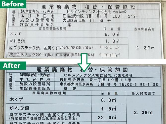 産業廃棄物看板リニューアル~大田区京浜島
