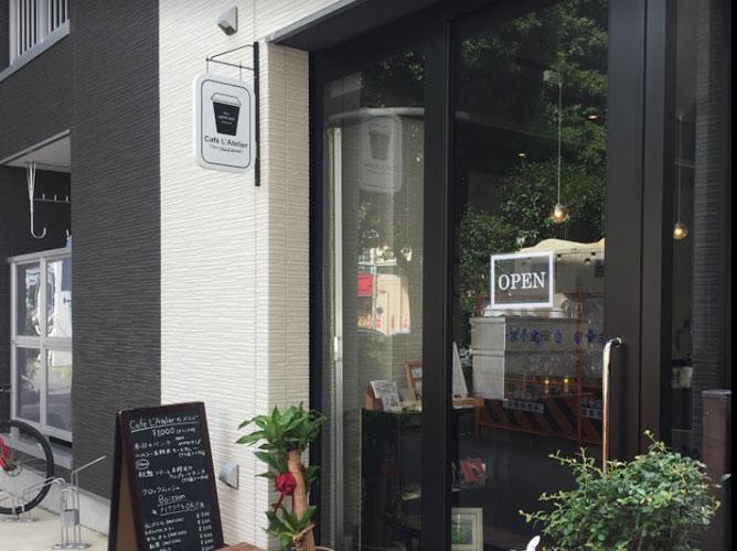 おしゃれなカフェの看板!~東京都北区