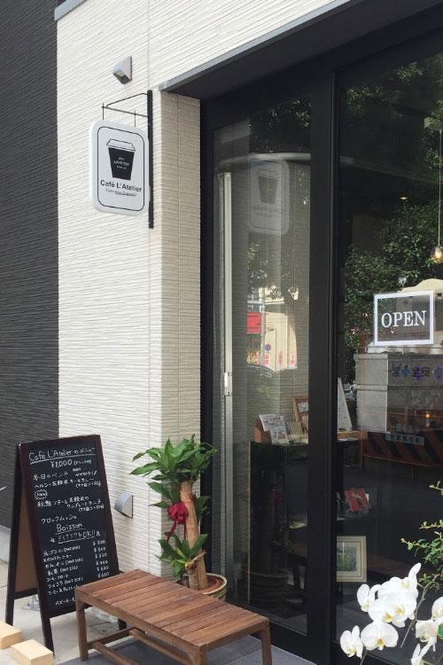 おしゃれなカフェの看板!~東京都北区1