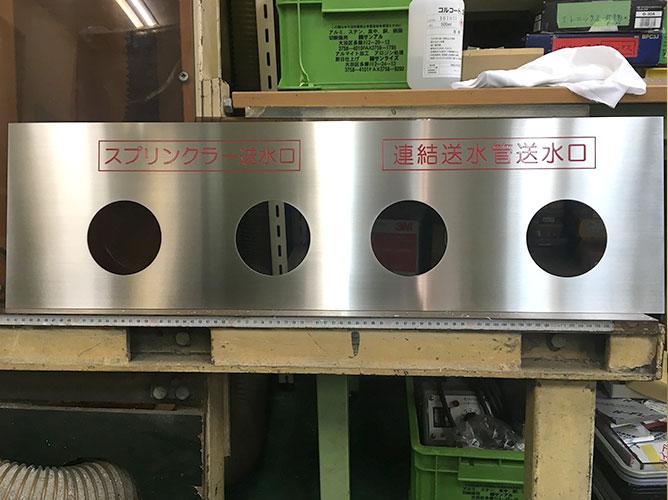 大型・ステンレスのエッチング銘板~大田区