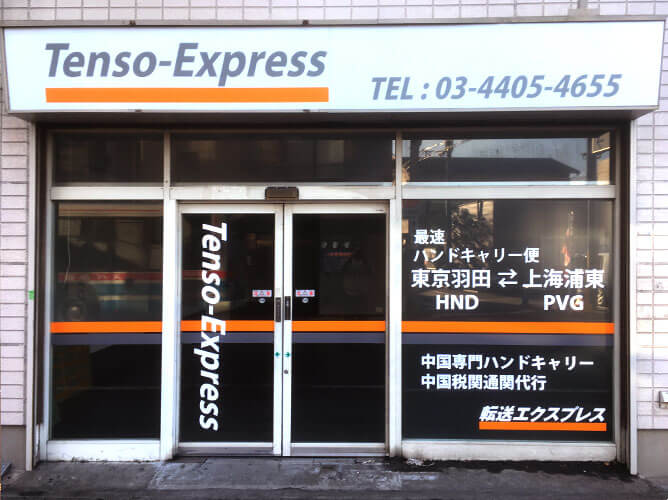 ウインドウサインと欄間看板〜大田区羽田