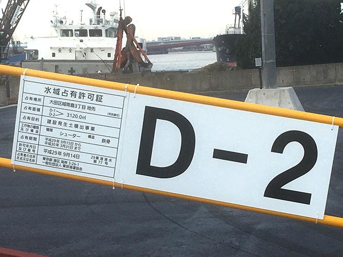 港屋外のプレートサイン〜大田区城南島