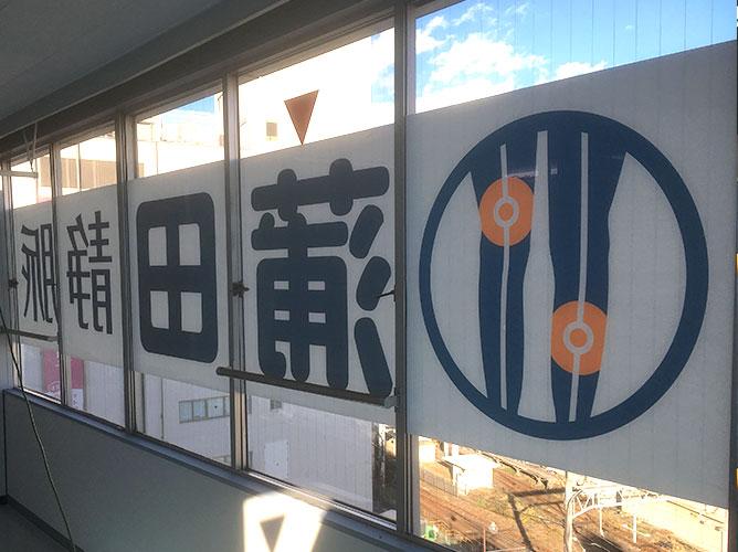 ウインドウサイン・入り口の看板〜大田区西蒲田