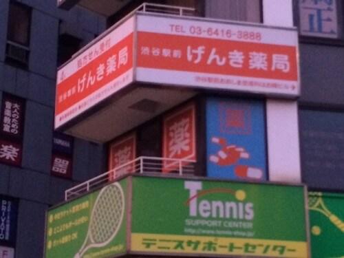 繁華街ビルの袖看板~東京都渋谷区