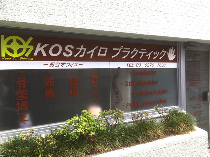 カイロプラクティック整骨院の看板〜渋谷区初台