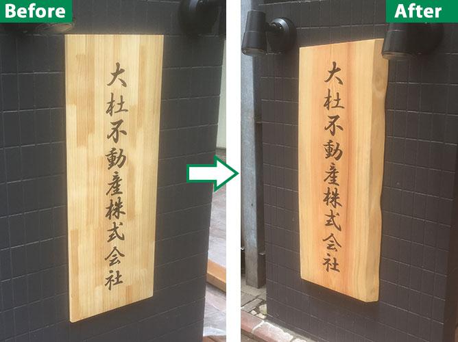 不動産屋さんの木製看板と文字看板〜大田区大森