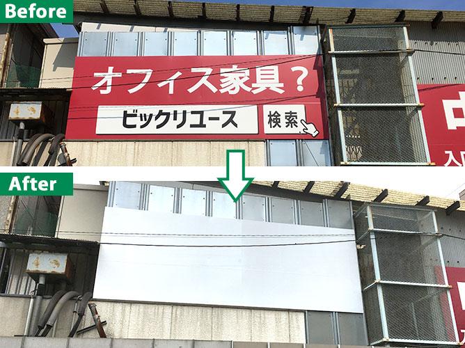看板の取り外し作業〜大田区東糀谷