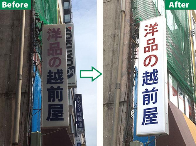 壊れた袖看板の取り換え工事〜千代田区飯田橋