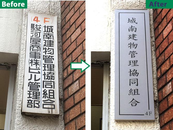 30年前の看板をリニューアル〜大田区大森北