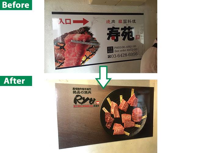 全部で12カ所!看板総交換〜大田区西蒲田