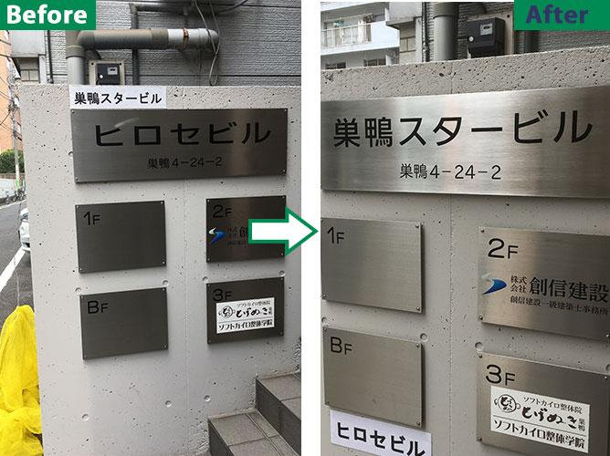 ステンレス表札・館名サイン〜東京都豊島区