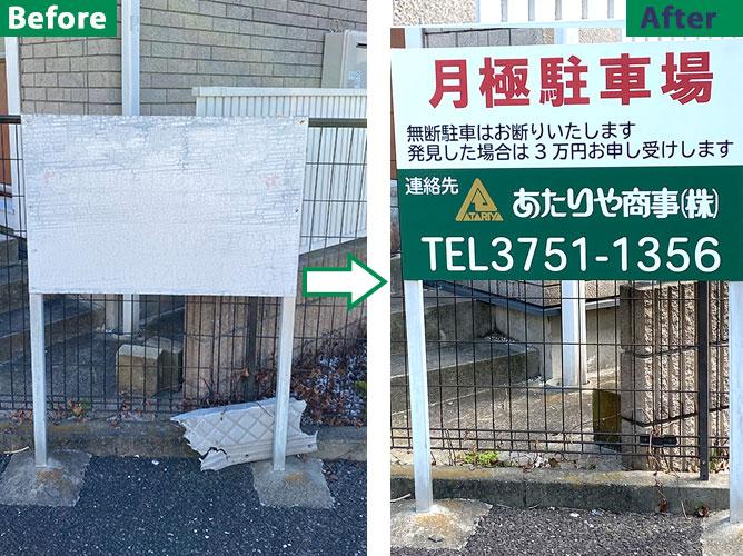 劣化した駐車場看板のリニューアル〜大田区中央