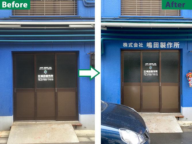 壁に直接文字看板・エッチング許可票製作〜大田区多摩川