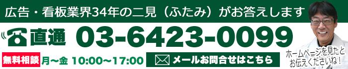 東京マキノ看板製作所お問合せ