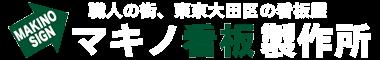 東京マキノ看板製作所